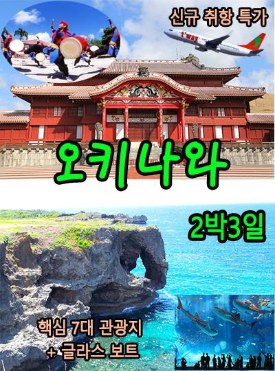 [힐링투어♥]오키나와 3일-핵심 7대 관광지+글라스보트